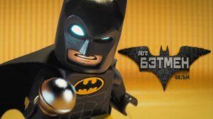 Lego Batman: Filmul (2017)