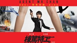 Agent Mr. Chan (2018)