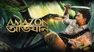 Amazon Obhijaan (2017)