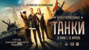 Tanki – Tancurile (2018)