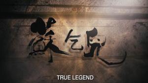 True Legend Su Qi-er (2010)