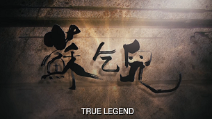 True Legend Su Qi-er (2010)