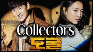 Collectors (2020)